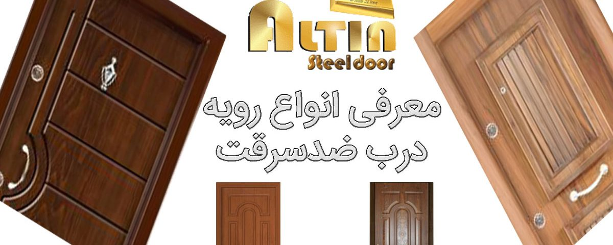 door_case_altindoor
