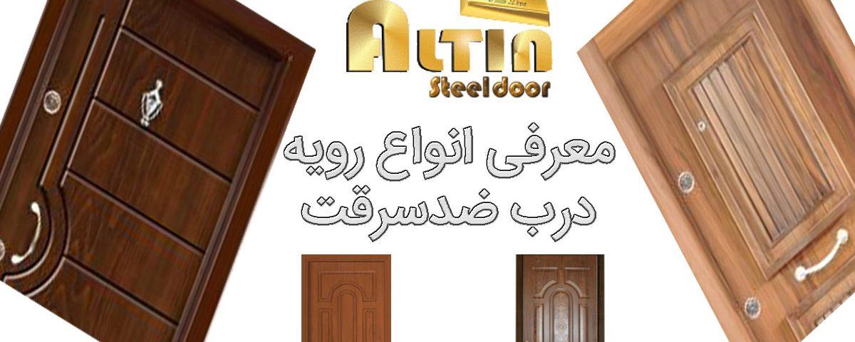 door_case_altindoor